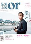 Or旅讀中國4月2015第38期