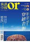 Or旅讀中國5月2015第39期