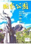 國家公園2015年春季號