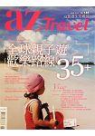 az 旅遊6月2015第146期