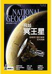 國家地理雜誌中文版7月2015第164期
