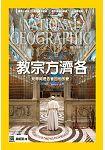 國家地理雜誌中文版8月2015第165期