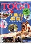 TO^`GO泛遊情報7月2015第215期