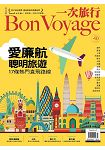 Bon Voyage一次旅行7月2015第40期