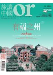 Or旅讀中國9月2015第43期