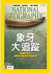 國家地理雜誌中文版9月2015第166期