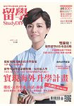 留學StudyDIY 006期2015/06