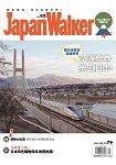 Japan Walker 2015第2期
