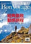 Bon Voyage一次旅行10月2015第43期