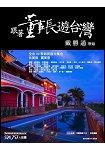 跟著董事長遊台灣2015第17期