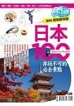 2016日本100非玩不可