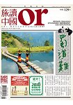 Or旅讀中國1月2016第47期