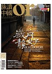 Or旅讀中國4月2016第50期