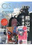 飛鳥旅遊雜誌5月2016第28期