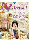 az 旅遊7月2016第159期