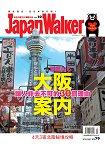 Japan Walker 2016第10期