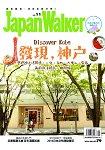 Japan Walker 2016第11期