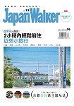Japan Walker 2016第12期