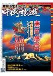 中國旅遊8月2016第434期