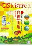 飛鳥旅遊雜誌1.2月2017第34期