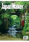 Japan Walker 2016第15期