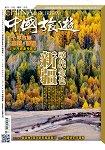中國旅遊9月2016第435期