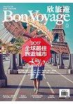 欣旅遊BonVoyage 12月2016第52期
