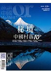 Or旅讀中國12月2016第58期