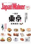 Japan Walker 2017第18期