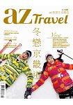 az生活旅遊1月2017第165期