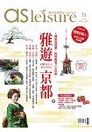 飛鳥旅遊雜誌3.4月2016第35期