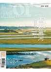 Or旅讀中國2月2017第60期