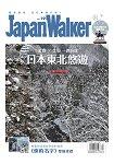 Japan Walker 2017第19期