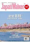Japan Walker 2017第20期