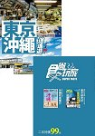 東京沖繩逍遙遊-套書