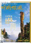 中國旅遊3月2017第441期