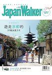 Japan Walker 2017第21期