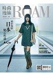 時尚漫旅ROAM 2017第4期