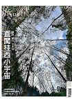 Or旅讀中國4月2017第62期
