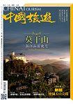 中國旅遊5月2017第443期