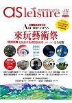 飛鳥旅遊雜誌來玩藝術祭(大町版)