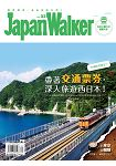 Japan Walker 2017第22期