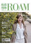 時尚漫旅ROAM 2017第5期