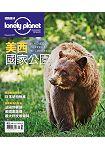 孤獨星球lonely planet 5月2017第62期