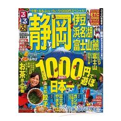靜岡伊豆濱名湖富士山麓旅遊指南2010年版