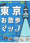 東京簡單散步地圖