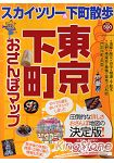 東京下町散步地圖 2011年版
