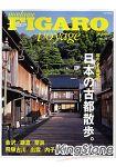 FIGARO voyage Vol.25-日本古都散步