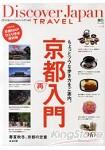 Discover Japan TRAVEL Vol.4
