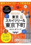 東京晴空塔與東京下町散步地圖